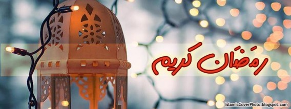 http://wondrouspics.com/wp-content/uploads/2012/07/ramadan3-IslamicCoverPhoto-568x213.jpg