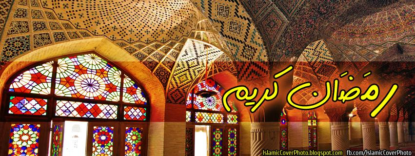 Ramadan Kareem (Ramzan) Facebook Cover Photos