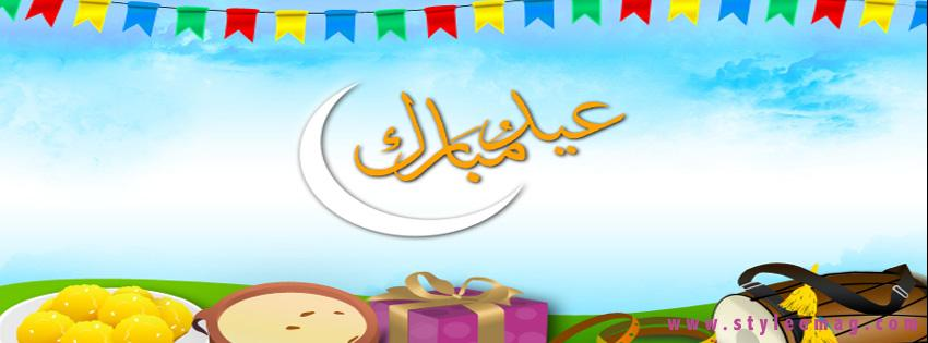 Eid ul Fitr Mubarak 2012 – Facebook Cover Photos For Timeline