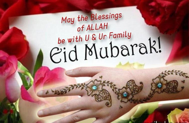 Happy Eid ul Fitr Greeting Cards